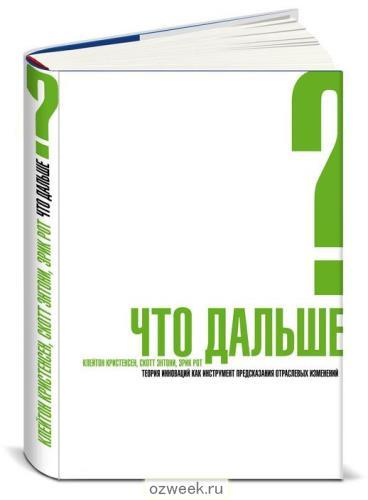 114294421_w640_h640_chto_dalshe_700