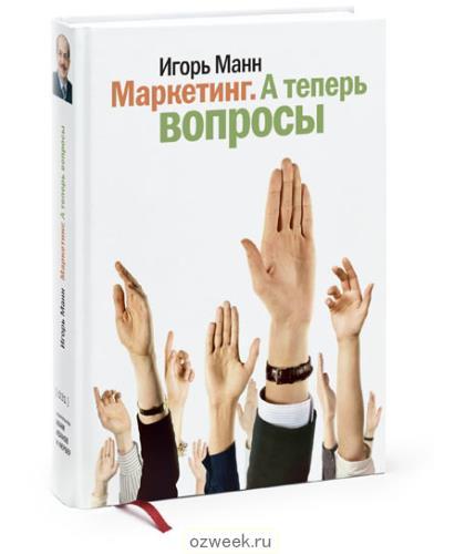114388950_w640_h640_mann_a_teper_voprosi_0