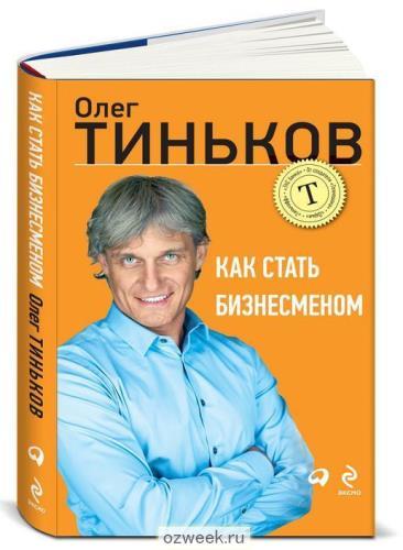 135953615_w640_h640_kak_stat_biznesmenom_700
