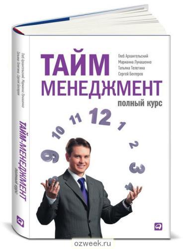 186282011_w640_h640_time_menedzhme__y_kurs_700