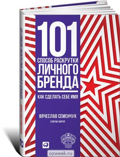 197820963_w640_h640_101_sposob_ras___semenchuk