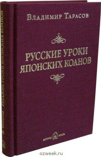 199711745_w640_h640_russkie_uroki___rasov_2015
