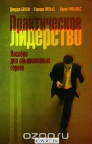 199791655_w640_h640_prakticheskoe___binni_2006