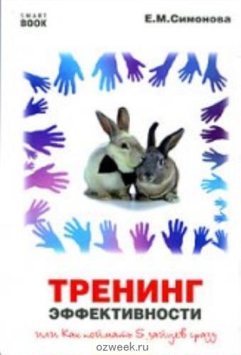 199903019_w640_h640_trening_effekt__onova_2009
