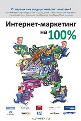 200874424_w640_h640_internet_marke__a_100_mann