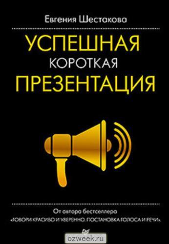 202627196_w640_h640_uspeshnaya_kor__shestakova