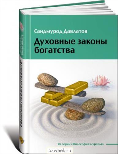 209510764_w640_h640_duhovnye_zakon__d_davlatov