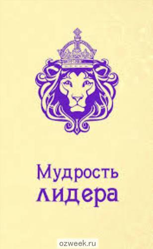 209543628_w640_h640_mudrost_lidera___zhalevich