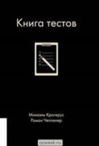 216305171_w640_h640_kniga_testov_m__l_krogerus