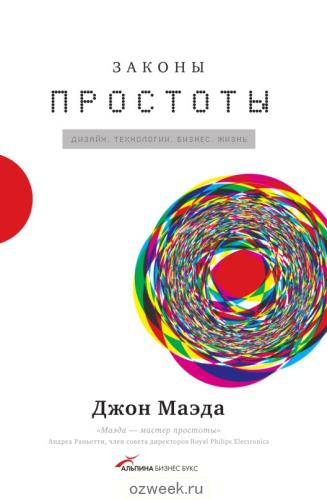 270306535_w640_h640_zakony_prostot___maeda_dzh