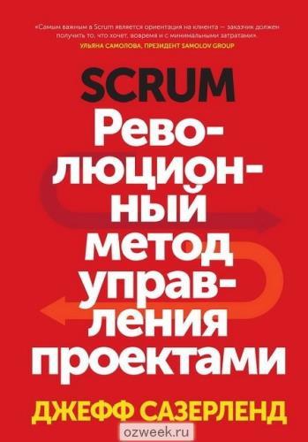270347746_w640_h640_scrum._revolyu__erlend_dzh