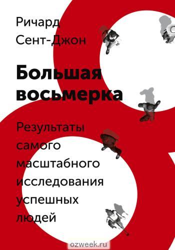 304049884_w640_h640_bolshaya_vosme__nt_dzhon_r