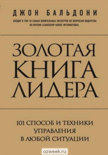 339724225_w640_h640_zolotaya_kniga_lidera