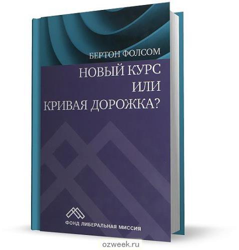 365360574_w640_h640_novyj_kurs_ili__a_folsom_b