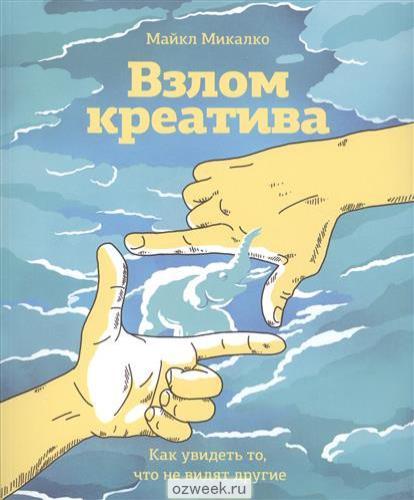 367752230_w640_h640_vzlom_kreativa___mikalko_m