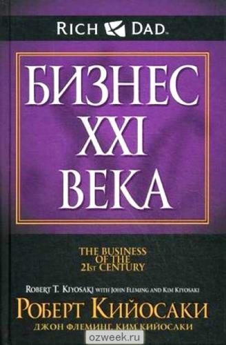 406305878_w640_h640_biznes_hhi_vek__t_kijosaki