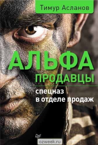 407285289_w640_h640_alfa_prodavtsy___aslanov_t