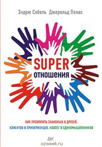 407371912_w640_h640_super_otnoshen__ov_sobel_e