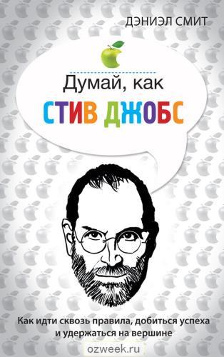 411042788_w640_h640_dumaj_kak_stiv__bs_smit_d1