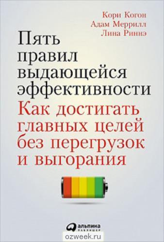 419374790_w640_h640_pyat_pravil_vy__ya_kogon_k