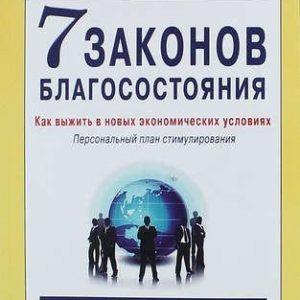 461256095_w640_h640_7_zakonov_blag__a_benson_b
