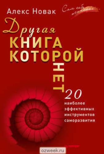 461270242_w640_h640_drugaya_kniga___et_novak_a