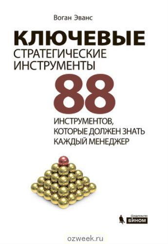 476159629_w640_h640_klyuchevye_str__er_evans_v
