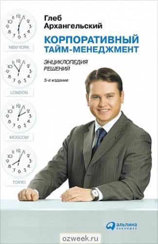 491322709_w640_h640_korporativnyj___ngelskij_g