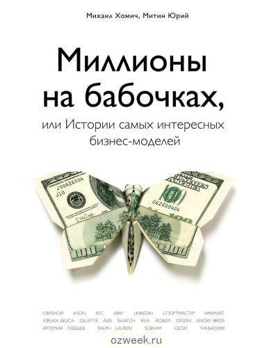 610529992_w640_h640_milliony_na_ba__j_homich_m
