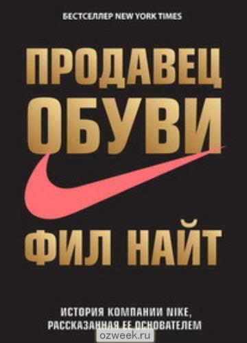 674570191_w640_h640_prodavets_obuv__lem_najt_f