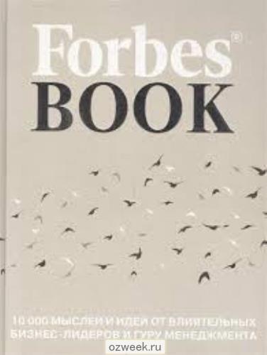 674712276_w640_h640_forbes_book10___nedzhmenta