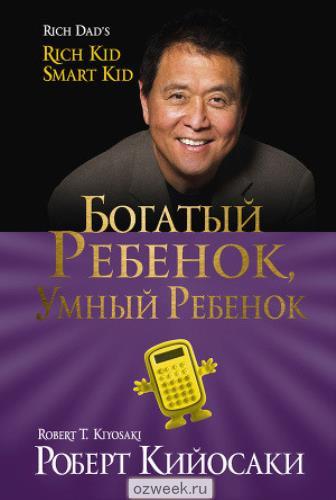 697364527_w640_h640_bogatyj_rebeno__kijosaki_r