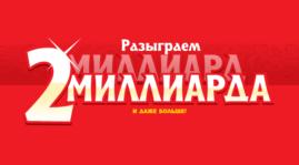 Розыгрыш 2 миллиардов рублей от ТД «Столото»