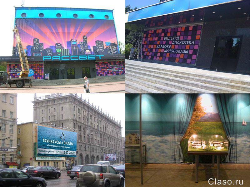 Наружная реклама в Москве изготовление