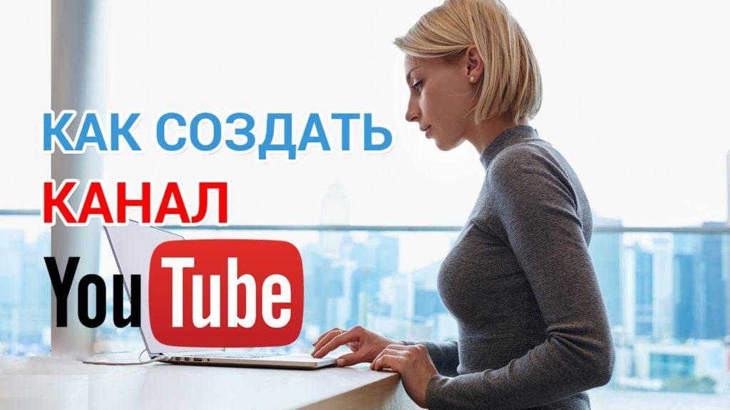 Фото Как создать канал YouTube
